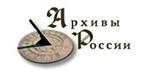 Портал Архивы России