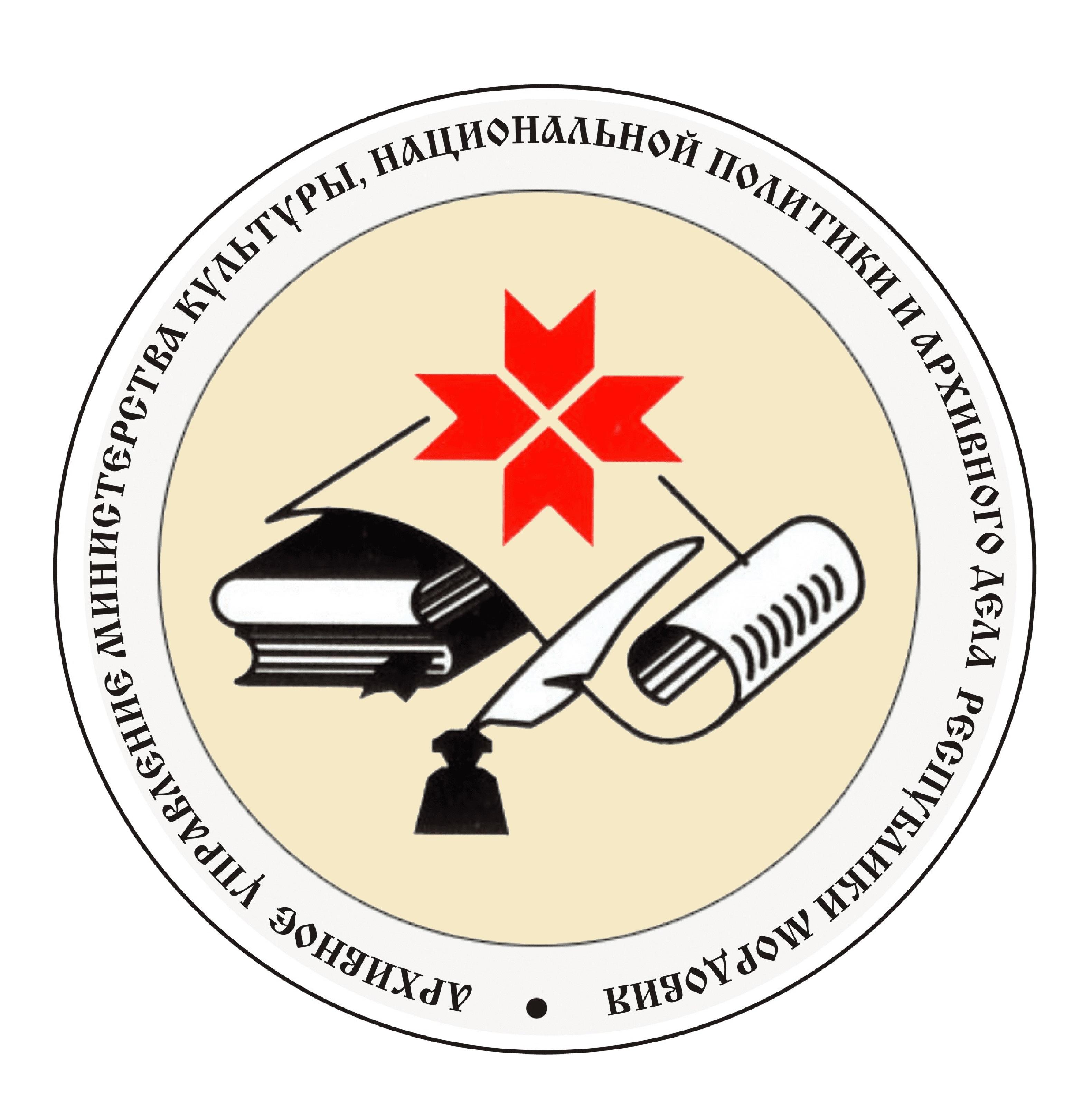 Архивное управление министерства культуры, национальной политики и архивного дела Республики Мордовия