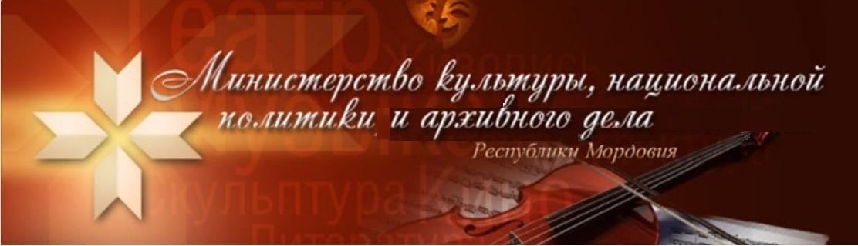 Министерство культуры, национальной политики и архивного дела Республики Мордовия